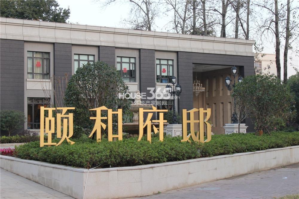 中电颐和府邸售楼处(10.27)