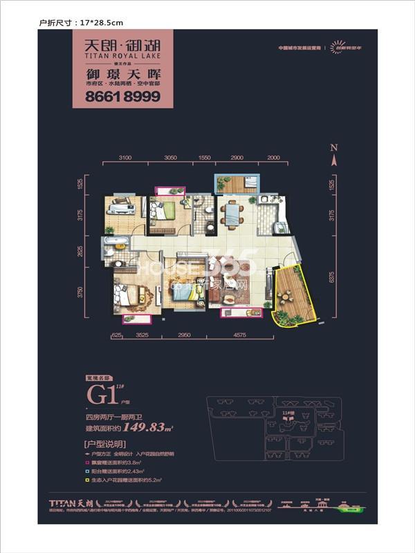 天朗御湖11#楼G1户型图