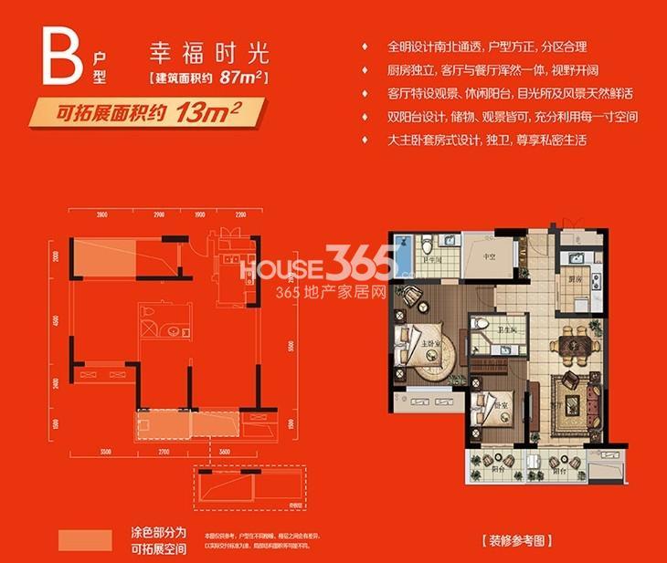 中栋国际B户型图87方