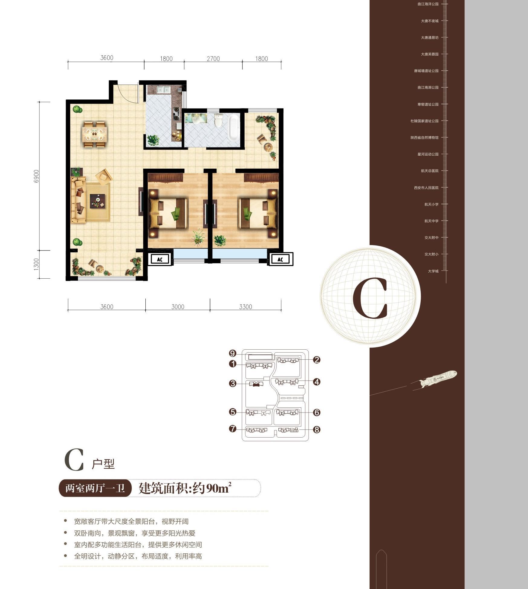 西安航天城二期C户型两室两厅一卫90㎡
