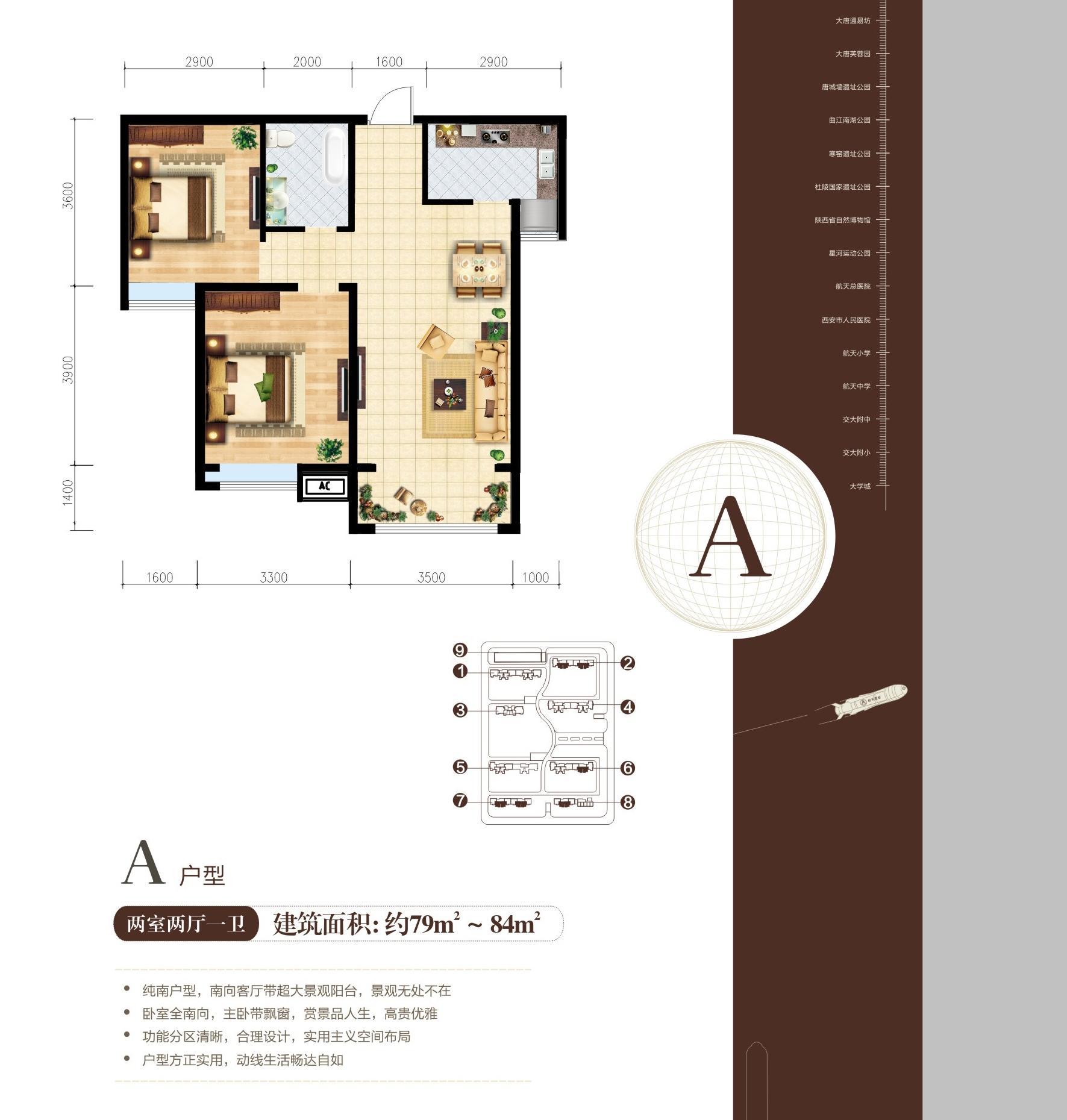 西安航天城二期A户型两室两厅一卫79-84㎡