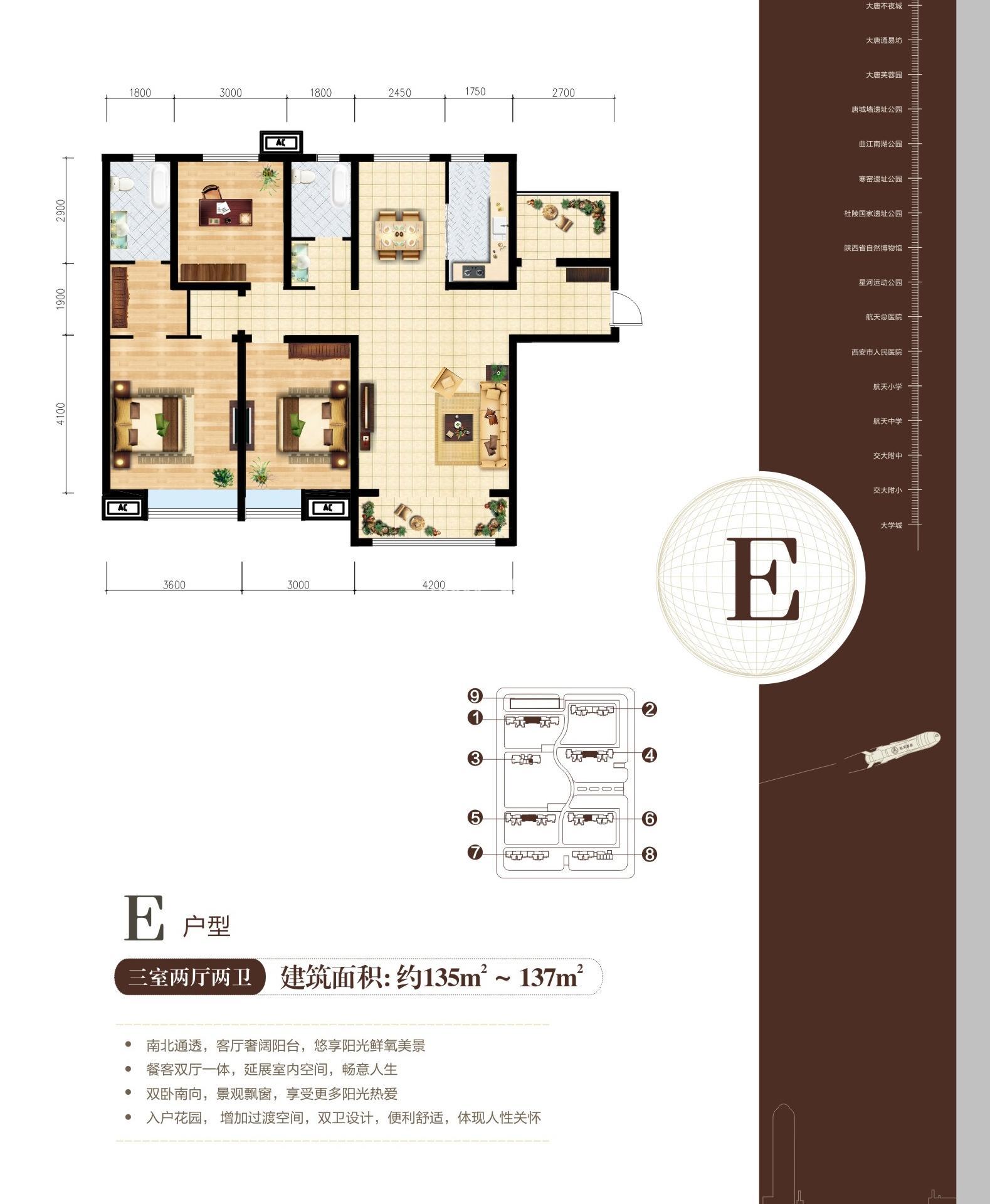 西安航天城二期E户型三室两厅两卫135-137㎡