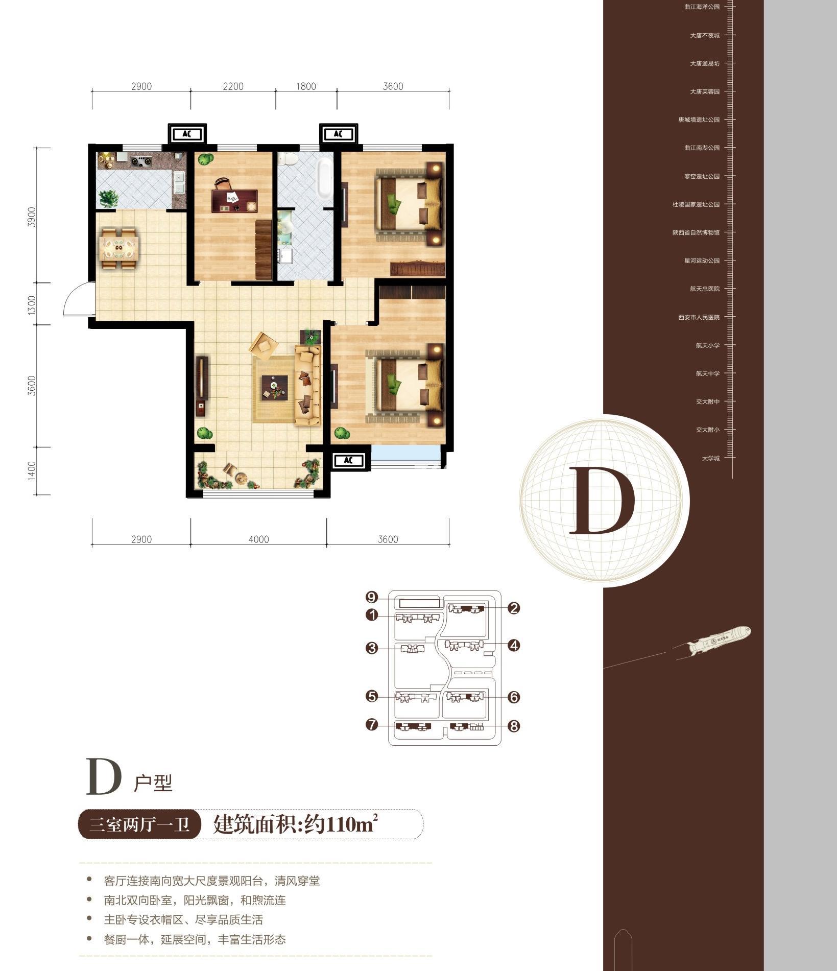 西安航天城二期D户型三室两厅一卫110㎡