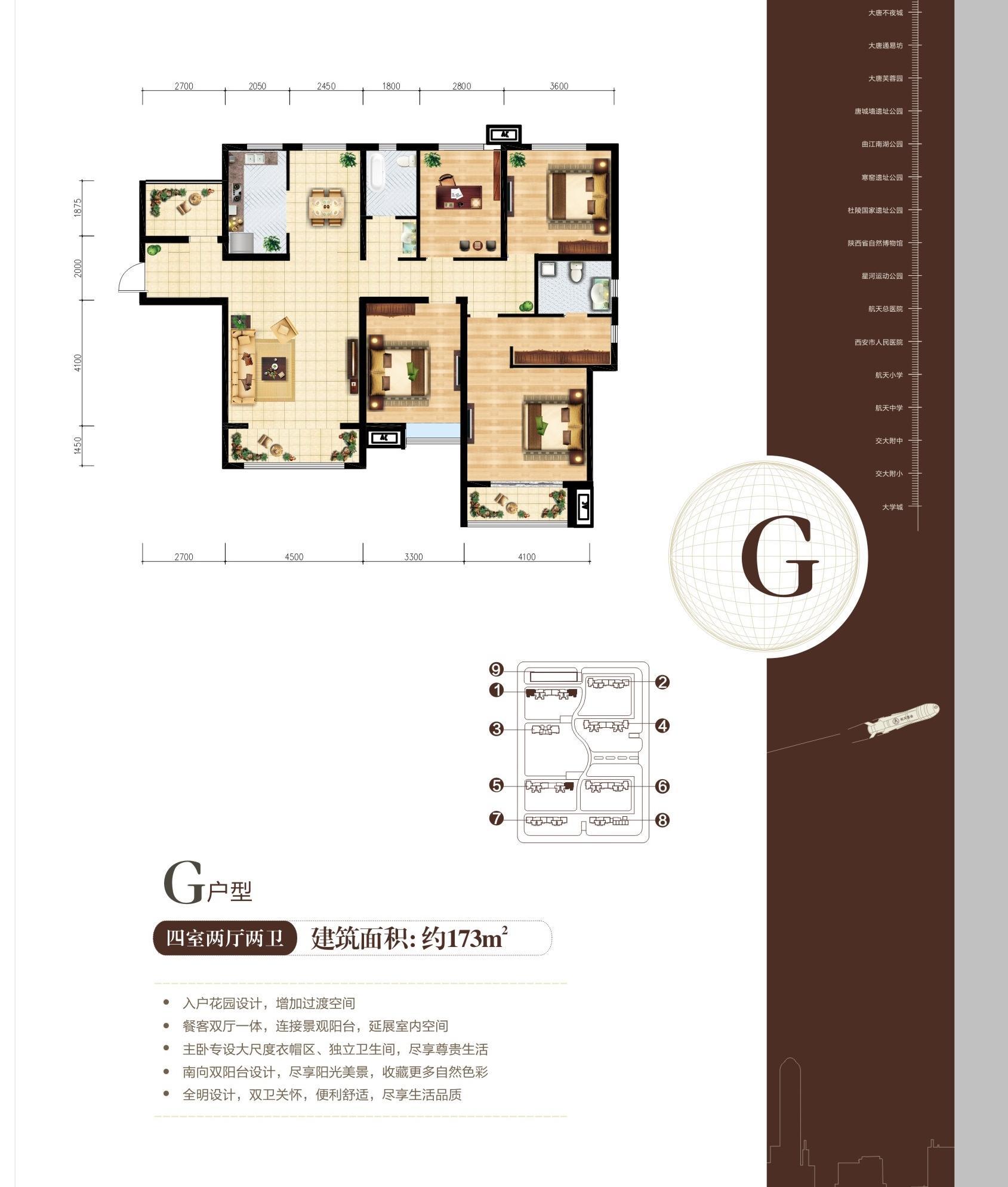 西安航天城二期G户型四室两厅两卫173㎡