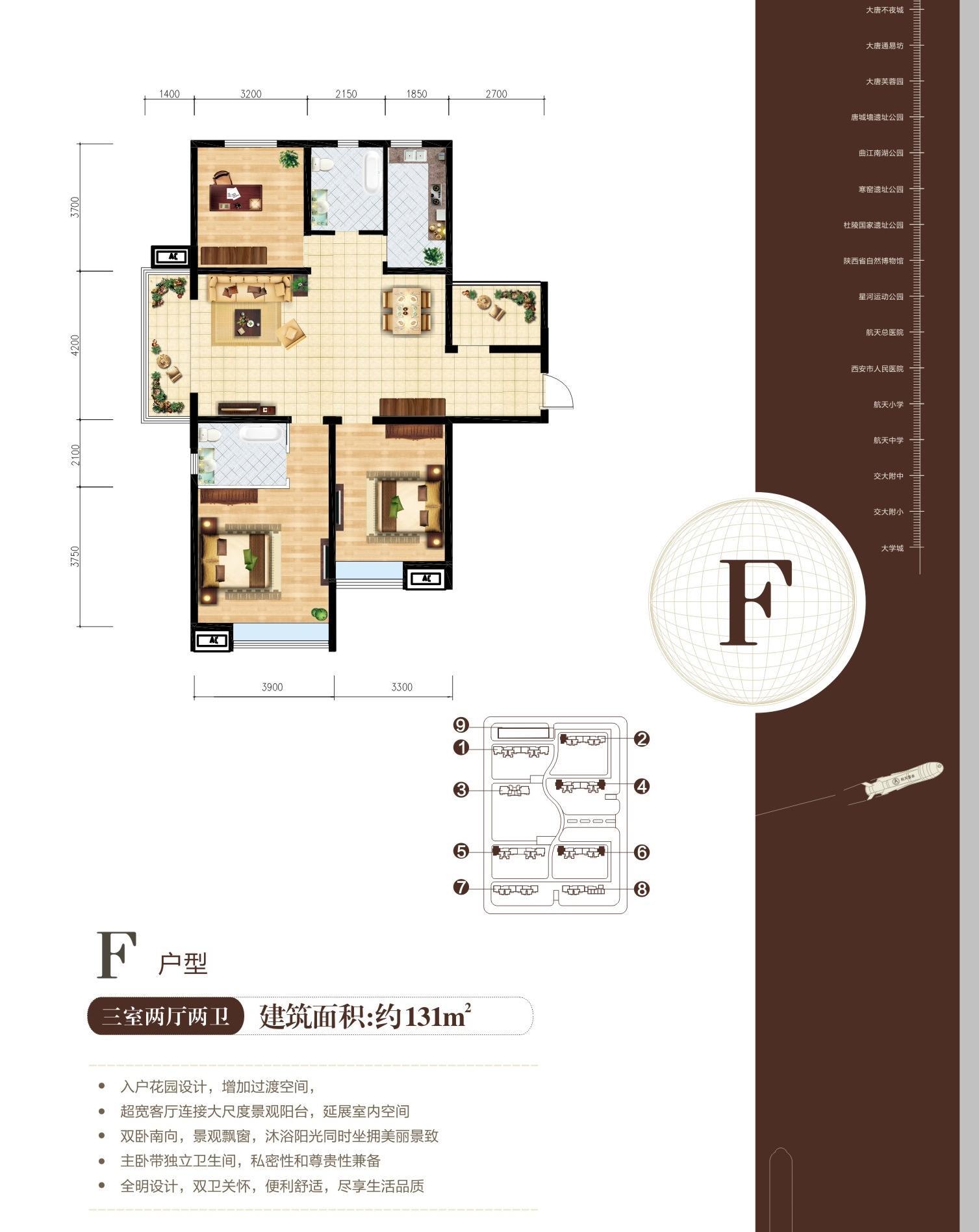 西安航天城二期F户型三室两厅两卫131㎡