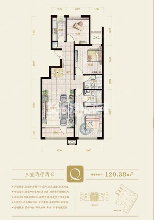 120.38平米洋房户型