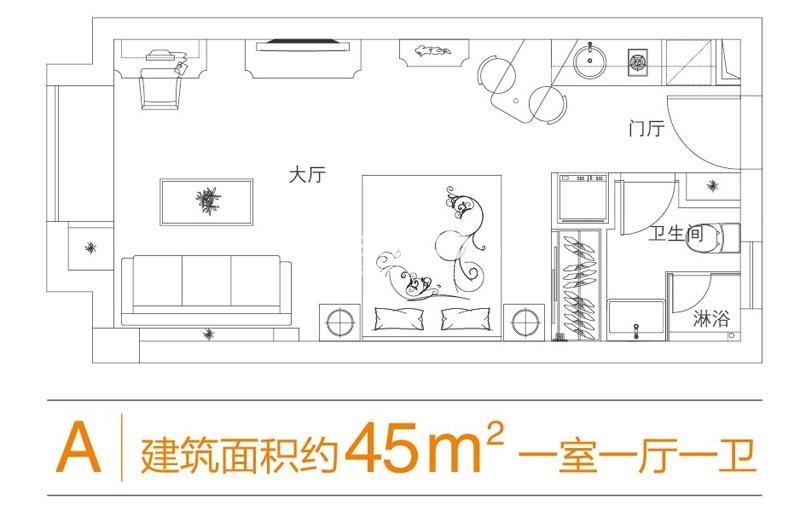 三墩新天地香港城酒店式公寓A户型45方户型图