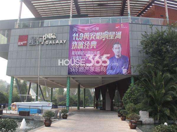 星河国际售楼处实景图(2014.11)