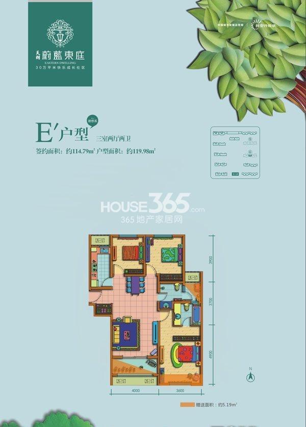 天朗蔚蓝东庭6号楼E'户型3室2厅2卫1厨119㎡