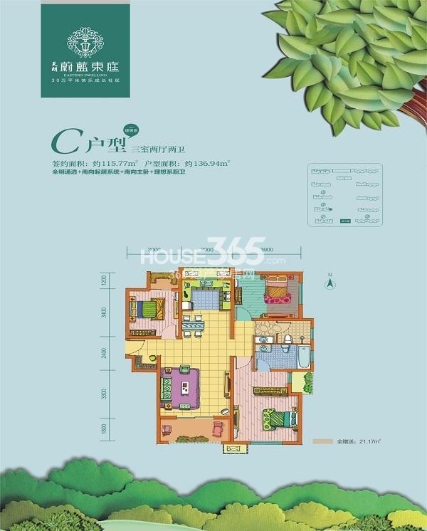 天朗蔚蓝东庭C户型3室2厅2卫1厨115㎡(送21.17平)