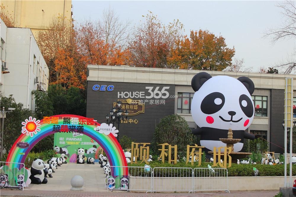 中电颐和府邸售楼处举办的熊猫乐园活动(12.3)