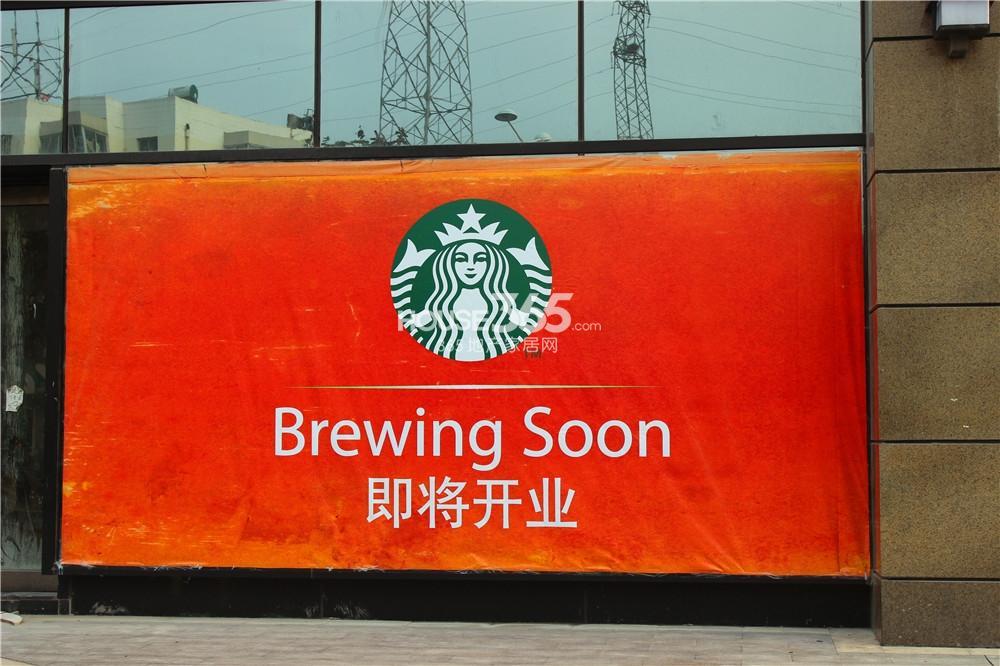 中电颐和府邸旁边的万谷慧生活广场已有星巴克进驻(12.3)