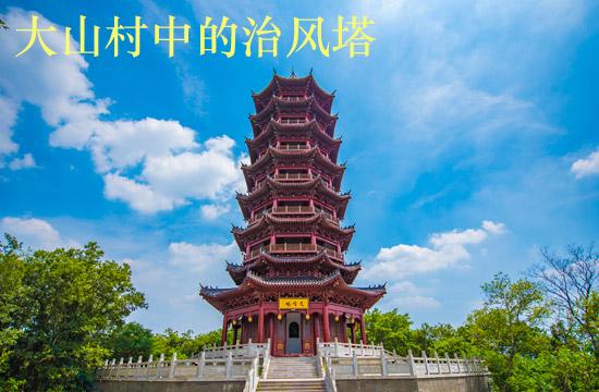 光影石城359:大山村中的治风塔