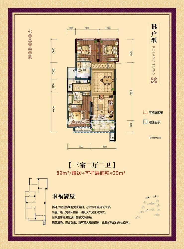 中港罗兰小镇项目1、2号楼B户型 89方