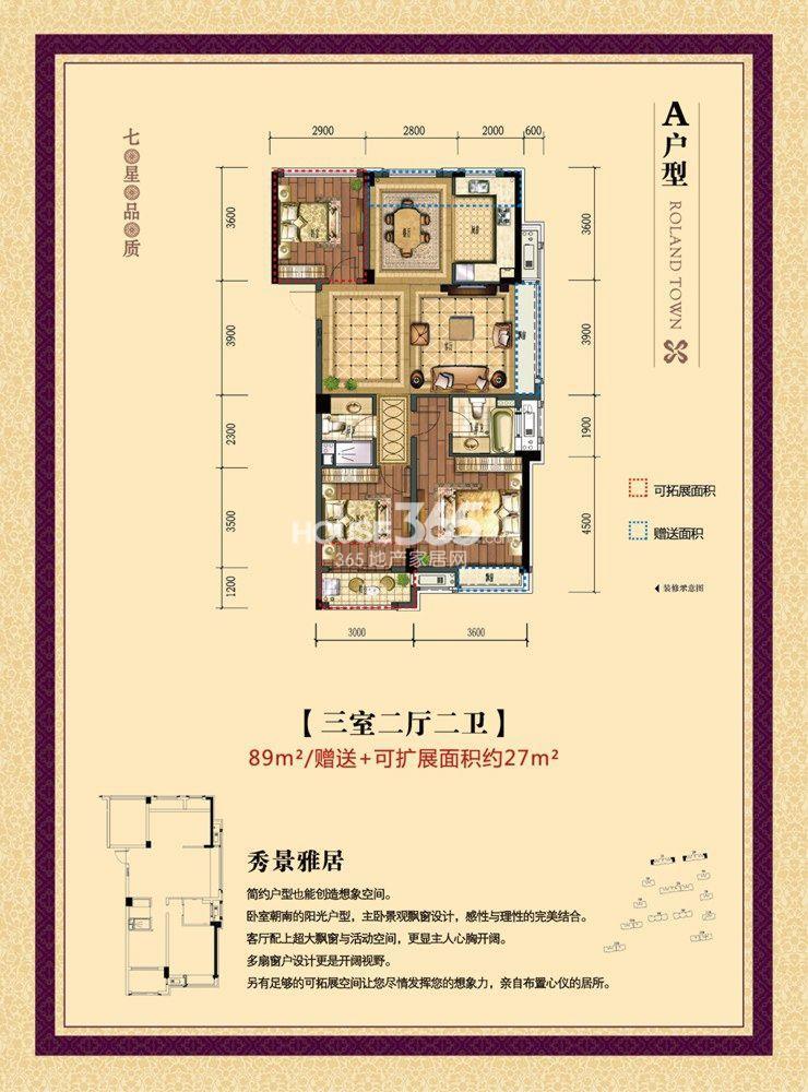 中港罗兰小镇项目1、2号楼A户型 89方