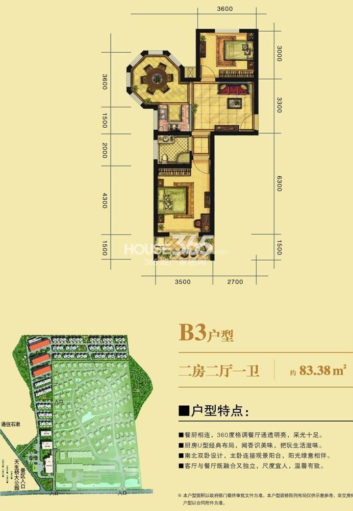 凤凰小镇青林湾B3户型