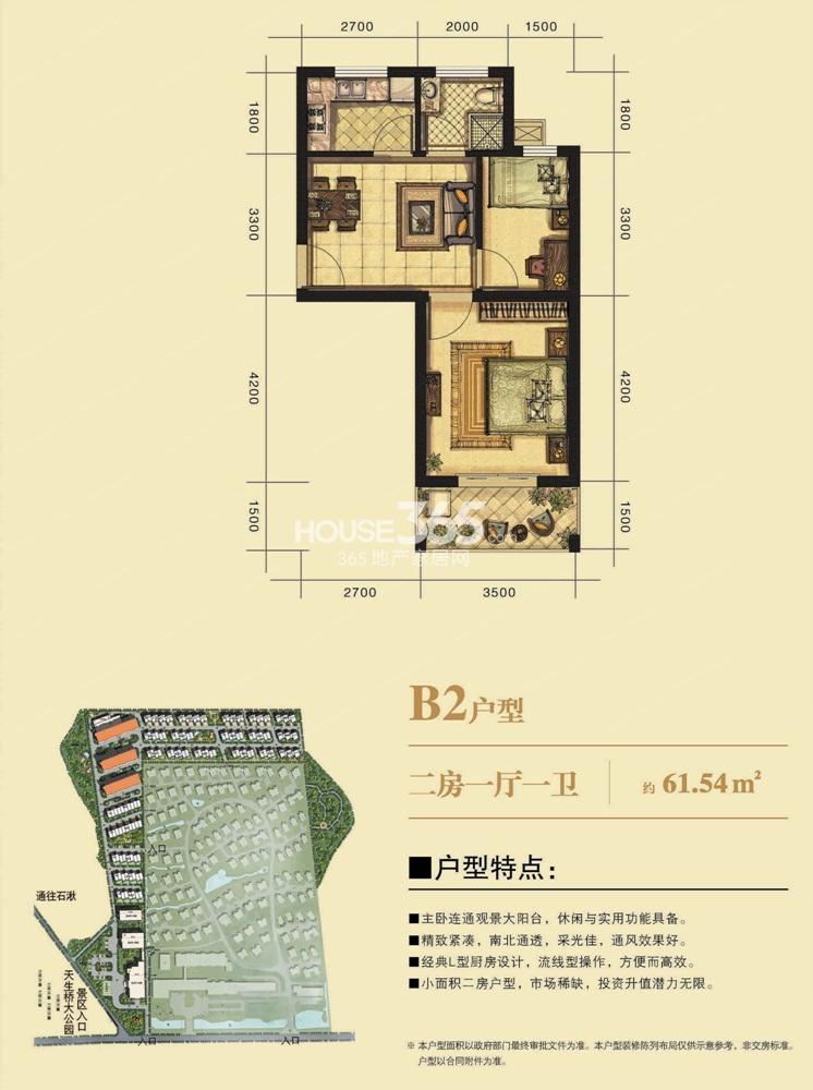 凤凰小镇青林湾B2户型