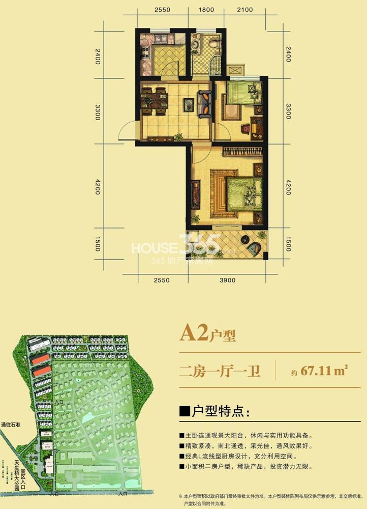 凤凰小镇青林湾A2户型