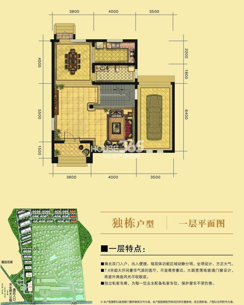 凤凰小镇青林湾独栋别墅一层户型图