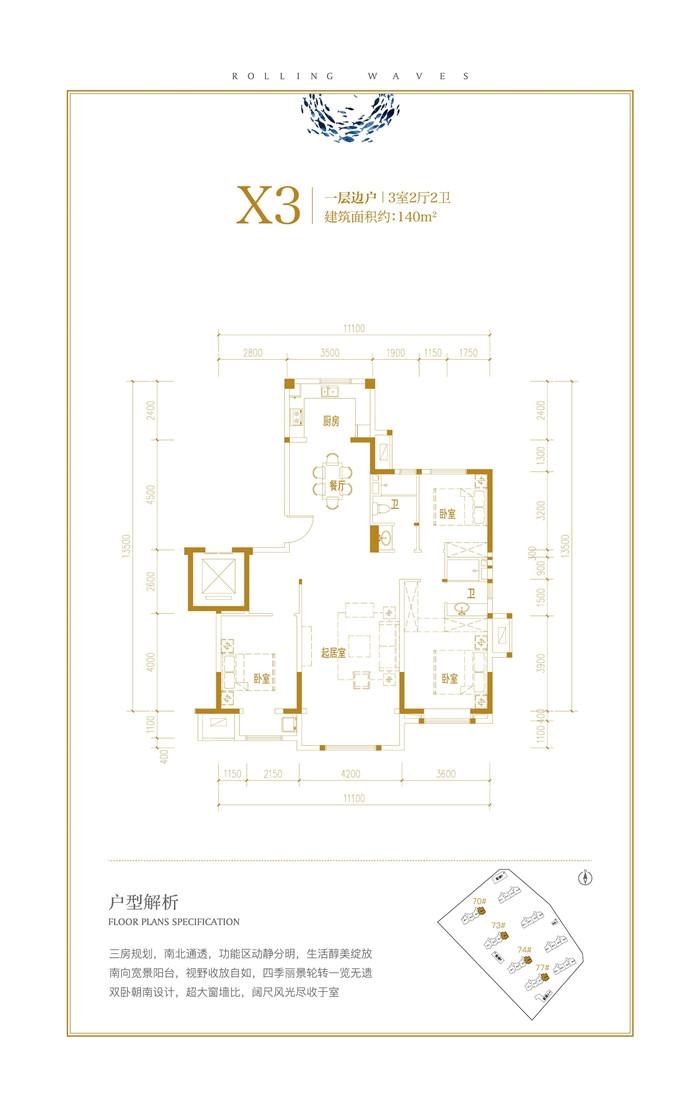 洋房X3户型140平米三室两厅两卫