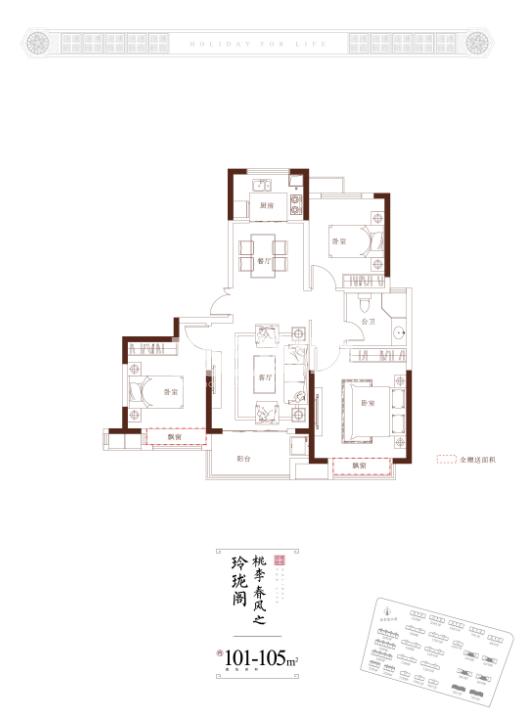 石榴·江淮院子 高层玲珑阁 三室两厅一卫 101-105㎡