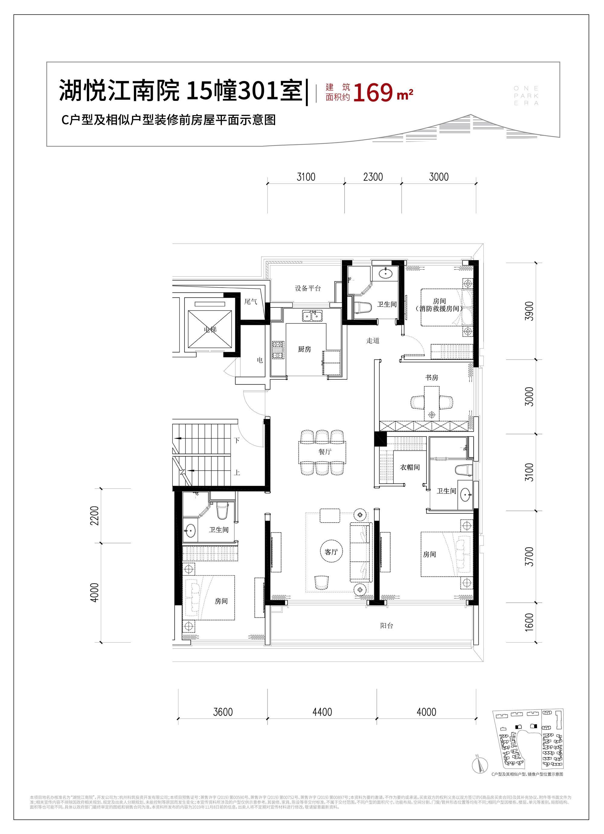 湖悦江南院C户型169方14、15#