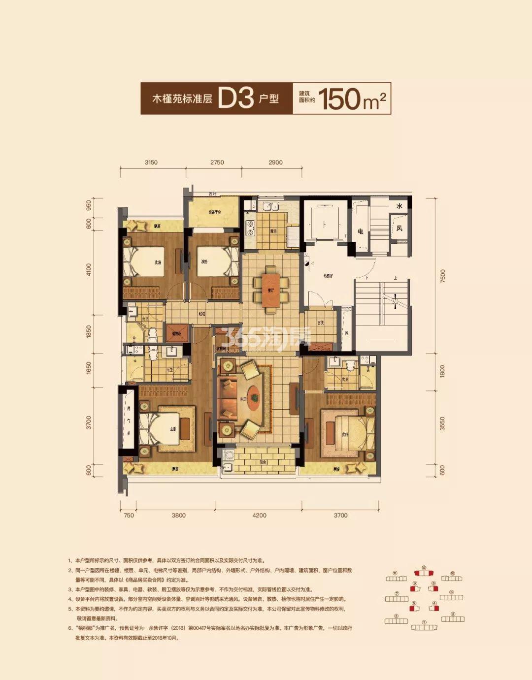 梧桐郡三期4、5、8、9、12号楼D3户型150方户型图
