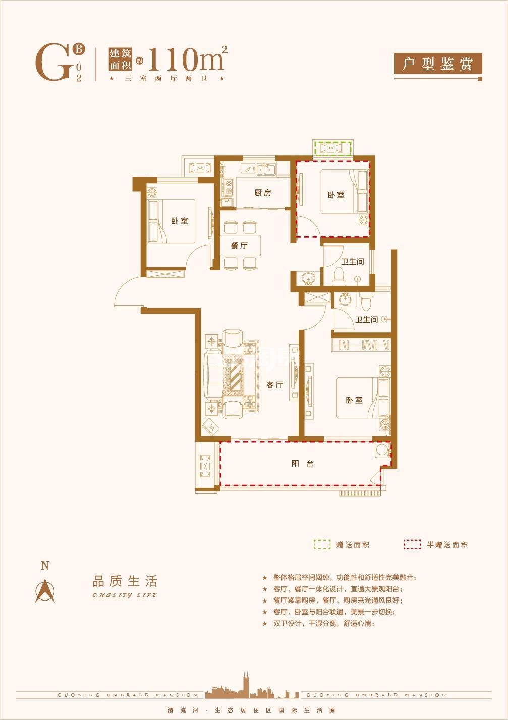 国兴翡翠公馆高层110㎡GB02三室两厅两卫户型图