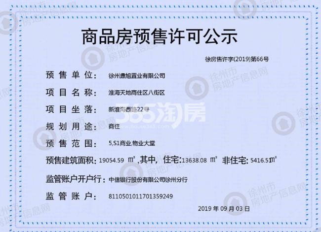万科淮海天地八街区预售许可证(预售范围5#、S1商业、物业大堂)