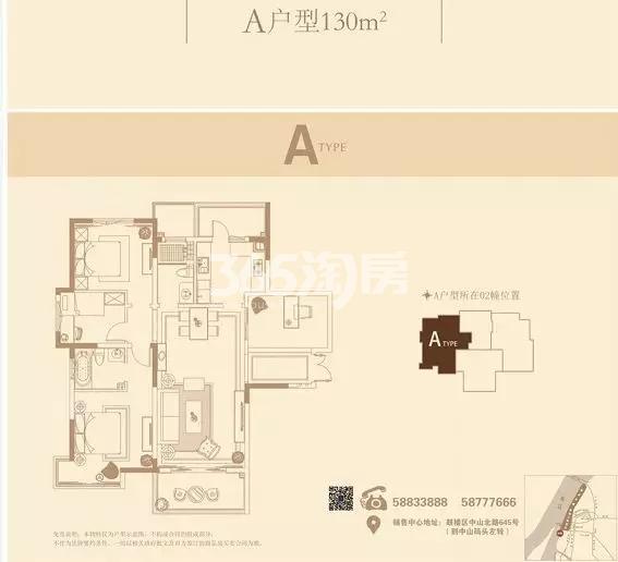 长江峰景130㎡户型图
