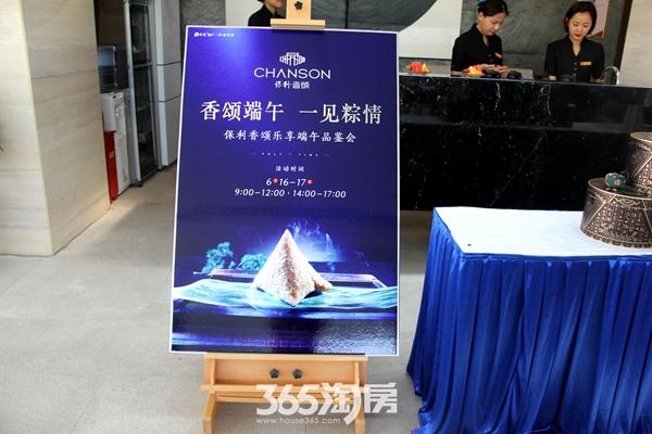 保利香颂端午品鉴会(2018.6摄)
