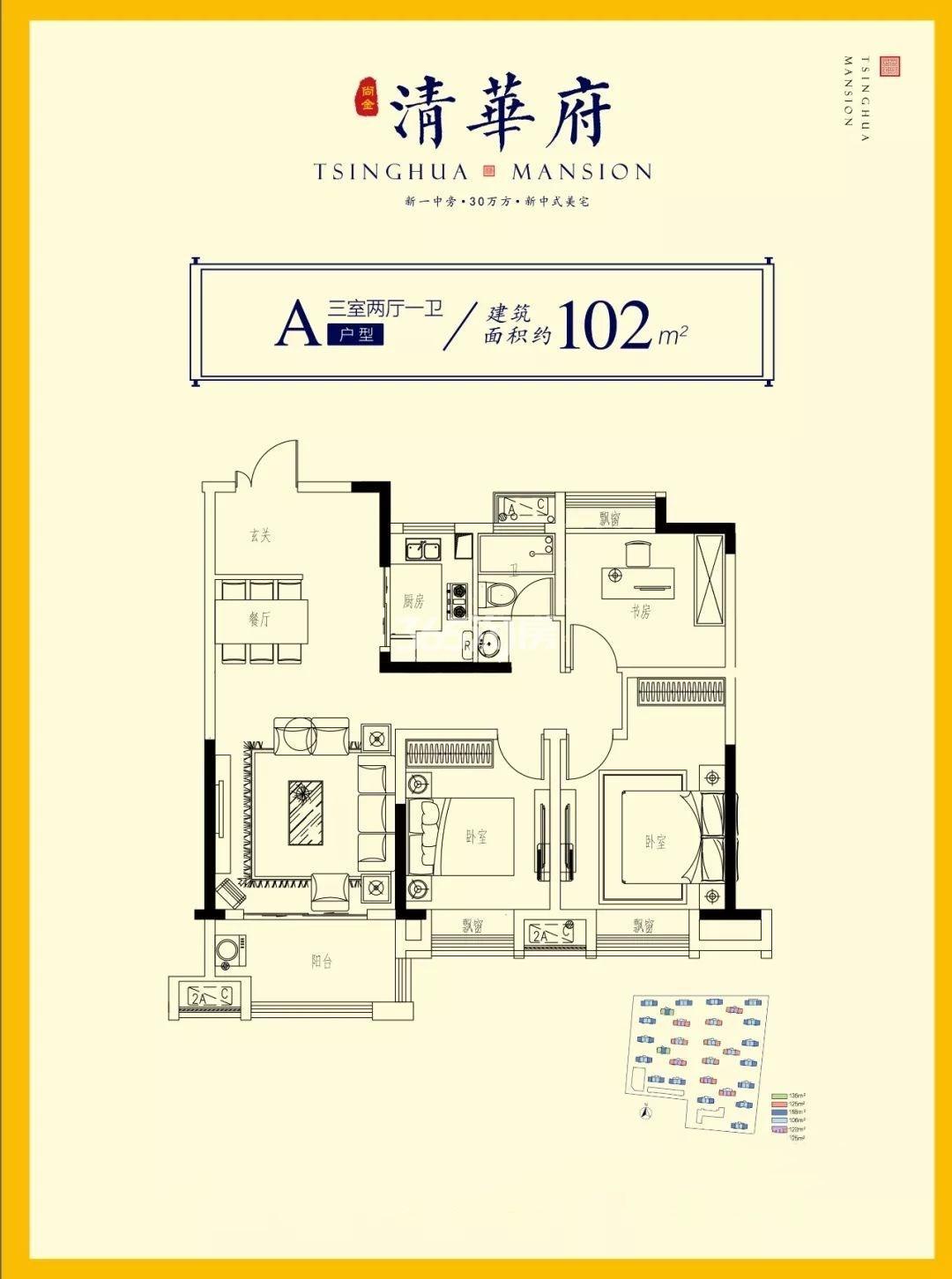 A户型 3室2厅1卫 102㎡