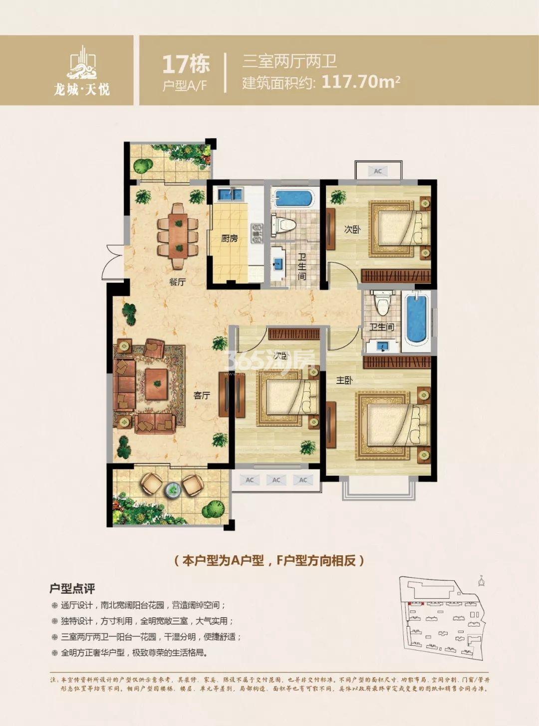 17栋A/F 户型 3室2厅1卫 117.7㎡