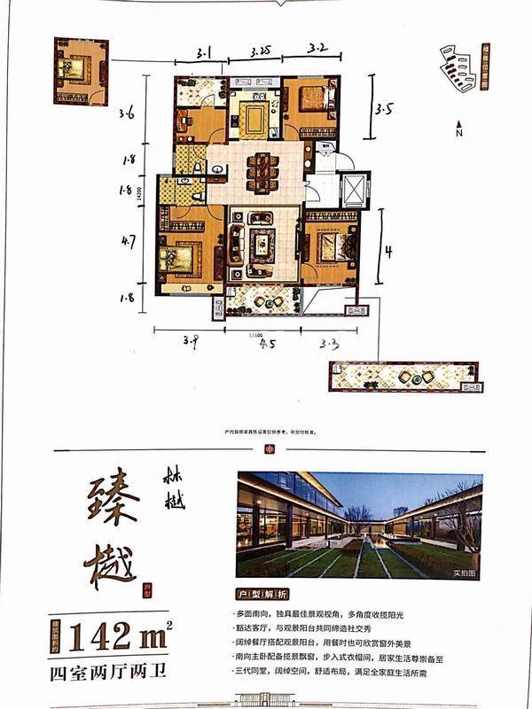 中南林樾经典142㎡户型图