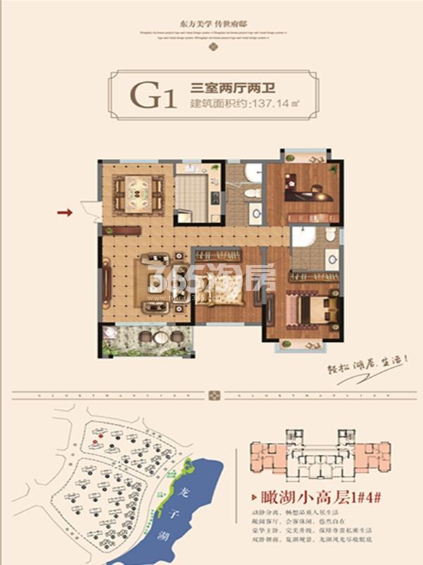 荣盛华府 G1户型 三室两厅两卫 137.14㎡