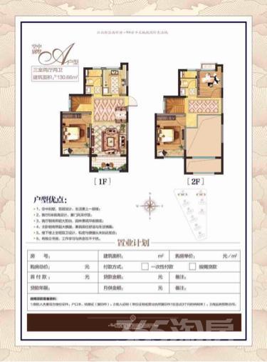 明发江湾新城4室2厅2卫130.66㎡105万元
