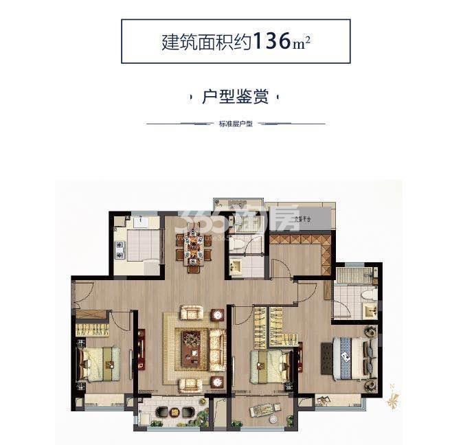 中南上悦花苑136㎡户型