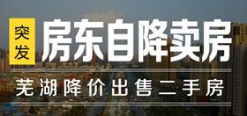 突发!芜湖房东自降卖房,最高降50万