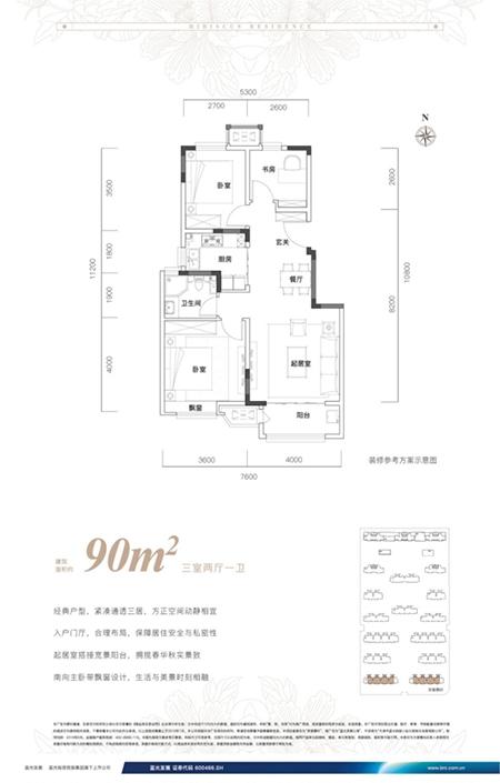90平米 3室2厅1卫