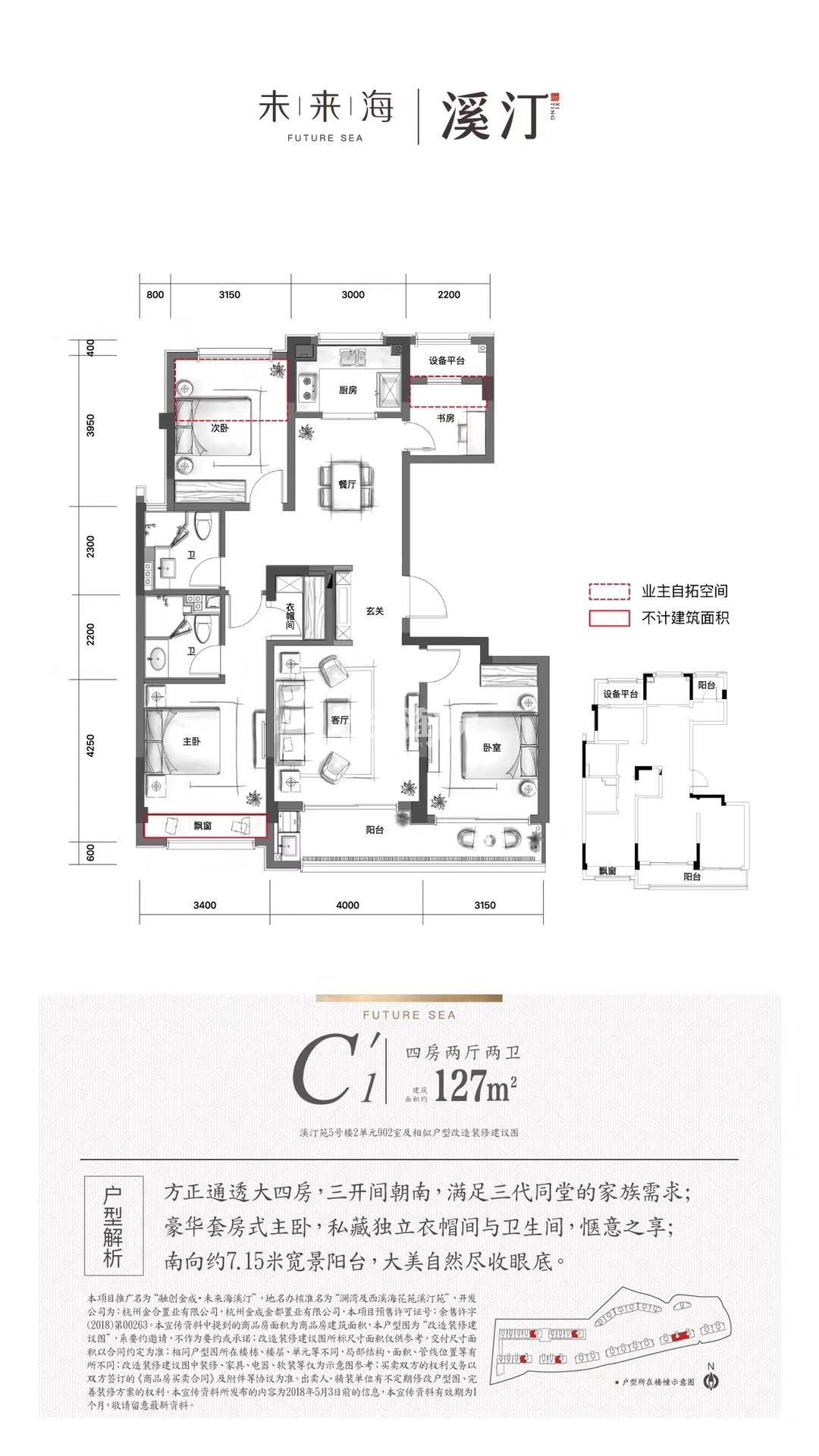 融创金成未来海南区1、2、5、9、10号楼C1'户型127方