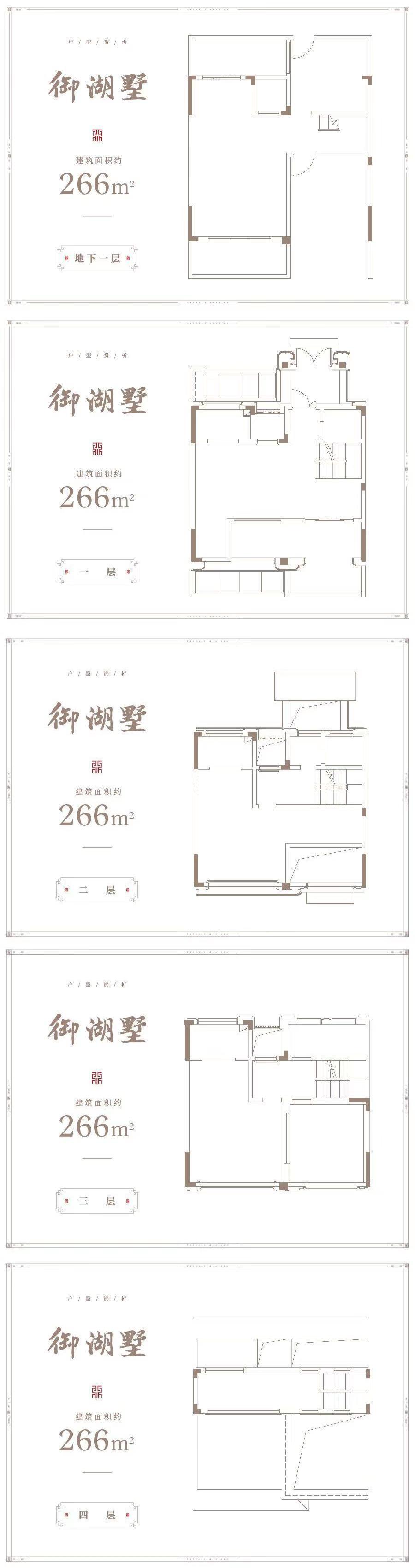龙湖丽丰西宸原著别墅266㎡户型图