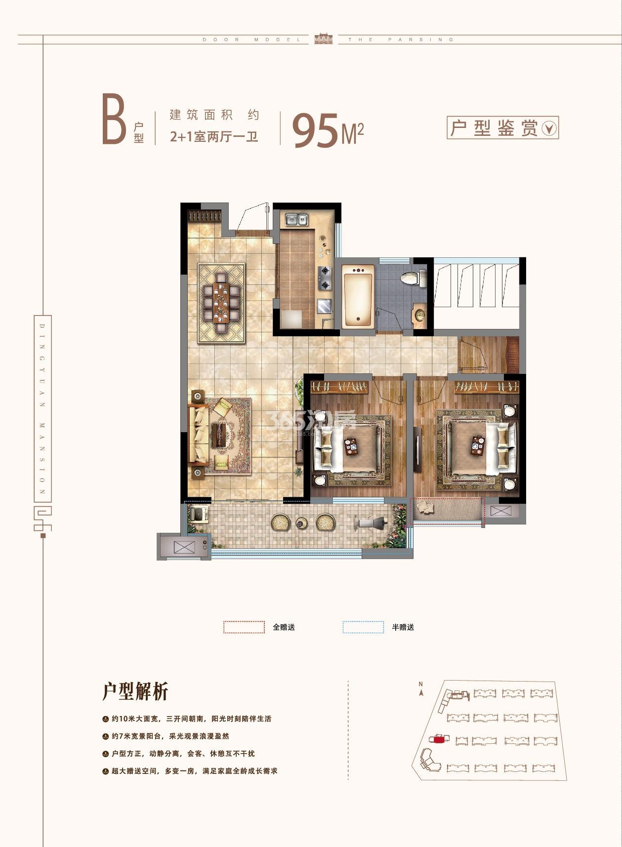 拓基·鼎元府邸 B户型 2+1室两厅一卫 95㎡