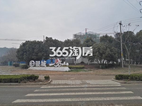 银城一方山实景图(3.4)