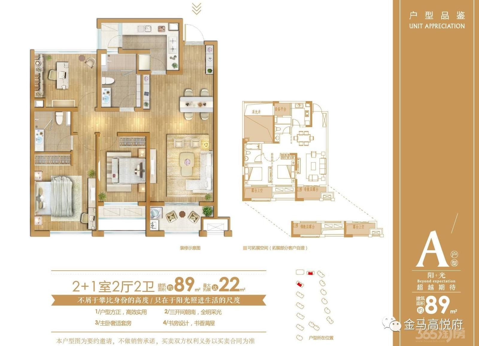 金马高悦府3室2厅2卫89平米期房可拓面积22方毛坯