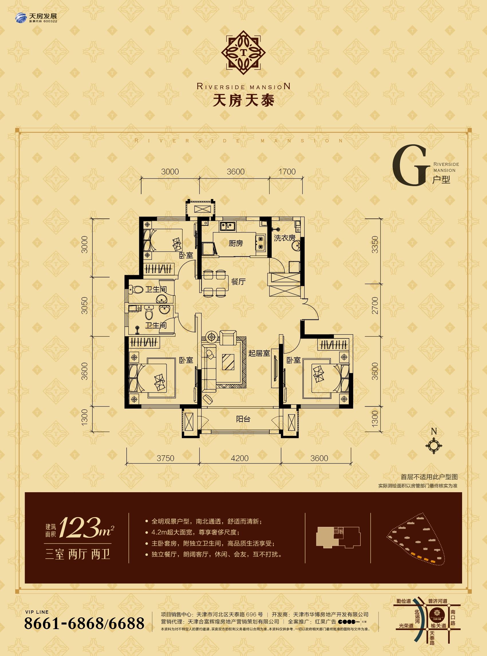 123平米三室两厅两卫 G