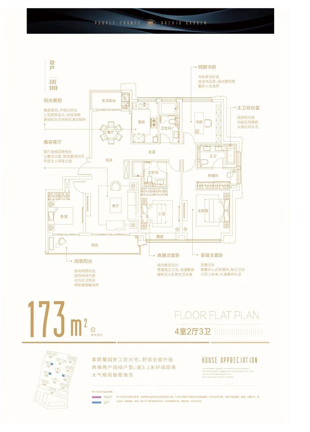 葛洲坝招商紫郡蘭园173㎡4房2厅3卫户型