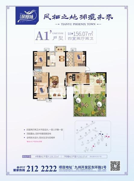 天昱凤凰城四期项目8#楼户型图(建面约156.07㎡)