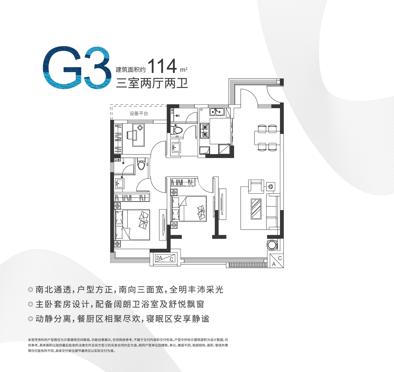 蚌埠淮上万达广场 G3 三室两厅两卫 建面约114㎡