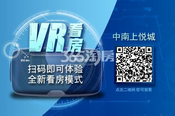 中南上悦城VR看房