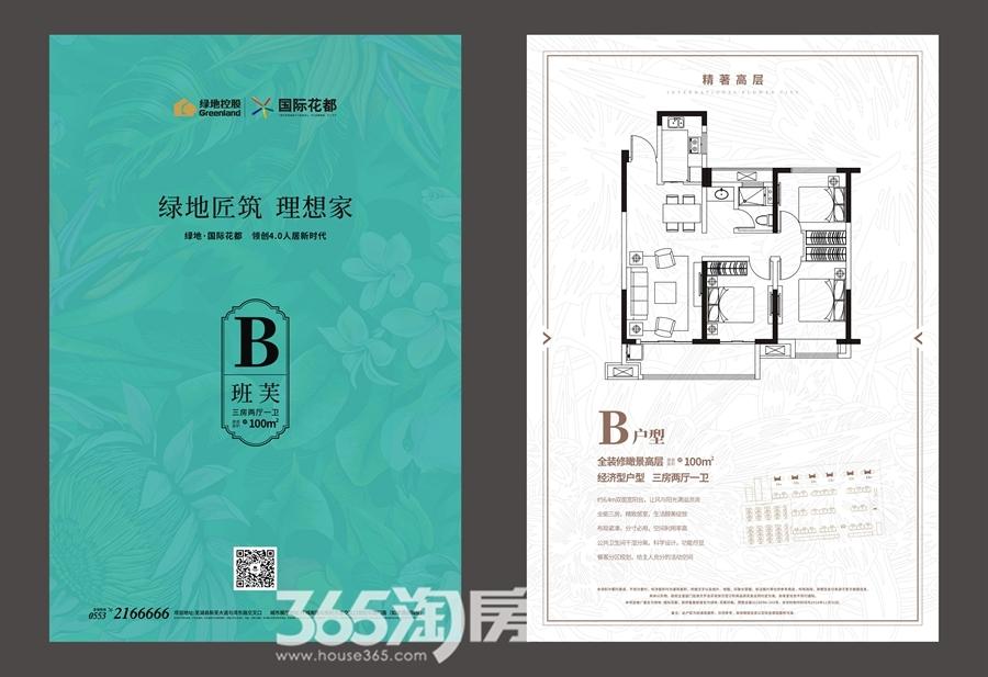 绿地国际花都B户型三室两厅一卫